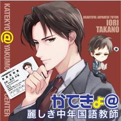 オリジナルドラマCD『かてきょ@麗しき中年国語教師』/石田彰・岡本信彦