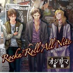 オジサマ専科Vol.12  Rockn' Roll All Nite 〜翼なき野郎ども〜