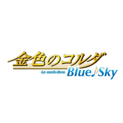 金色のコルダ Blue♪Sky Radio DJCD 下巻(ディスク2枚組)