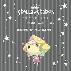 ステラ☆ステーション ラジオCD vol.4(逢坂良太/KENN)
