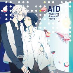 Re;quartz ドラマCD vol.2「AID」★特典付
