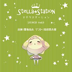 ステラ☆ステーション ラジオCD vol.5(逢坂良太/浅沼晋太郎)