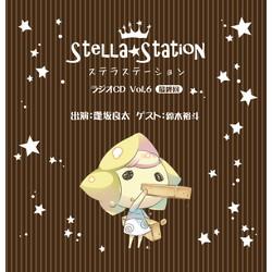 ステラ☆ステーション ラジオCD vol.6(逢坂良太/鈴木裕斗)