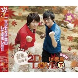 DJCD 羽多野・寺島 愛弐と開拓☆2D LOVE in 宮島 <下巻>
