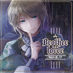 「Brother lover」〜Vol.2 弟:ノア編〜【ステラワース限定版】