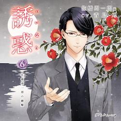 誘惑(いいなり)6 −佐橋周一郎の赫耀−【ステラワース限定版】