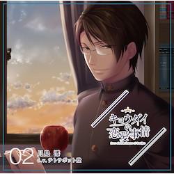 ドラマCD「キョウダイの恋愛事情」vol.2 弟・月島澪(CV:テトラポット登)