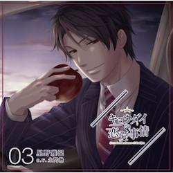 ドラマCD「キョウダイの恋愛事情」vol.3 兄:星野雅巳(CV:土門熱)
