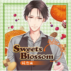Sweets Blossom 純也編 After story