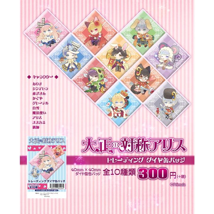 『大正×対称アリス』トレーディングダイヤ缶バッジ