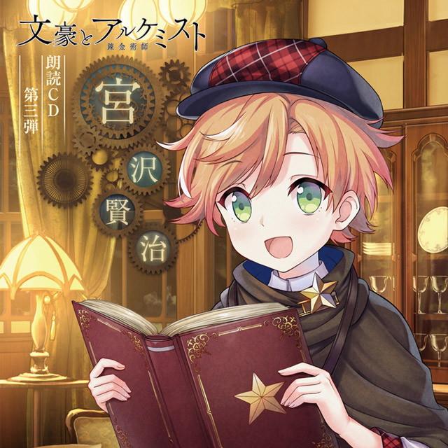 「文豪とアルケミスト」朗読CD 第3弾「宮沢賢治」(通常盤)