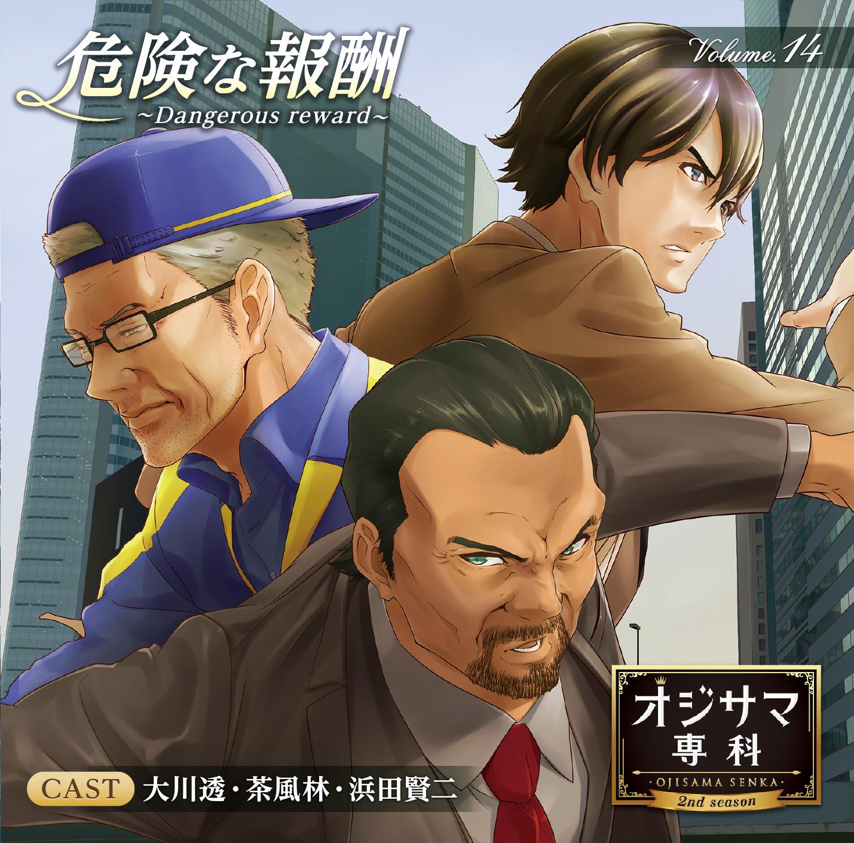 オジサマ専科Vol.14 危険な報酬〜Dangerous reward〜★特典付