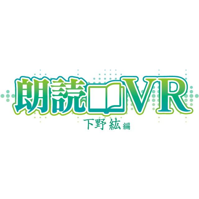 朗読VR 下野紘編 第3巻★特典付