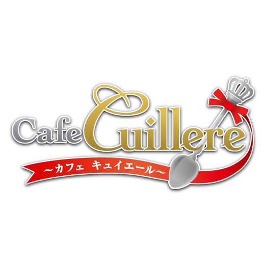 Cafe Cuillere 〜カフェ キュイエール〜(通常版)