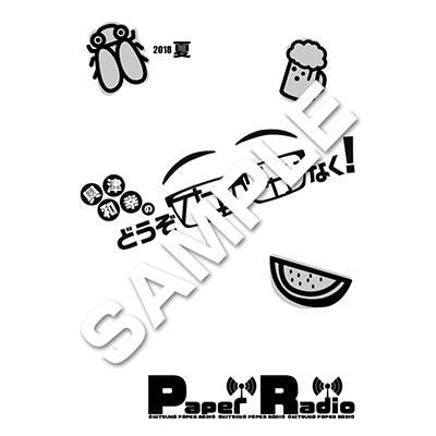 オキツカ PaperRadio 2018summer