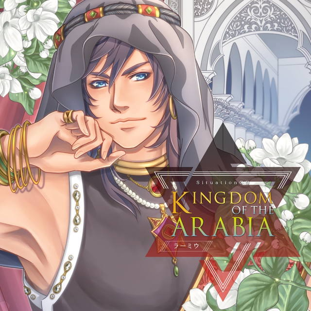 KINGDOM OF THE ARABIA//ラーミウ(CV:テトラポット登)