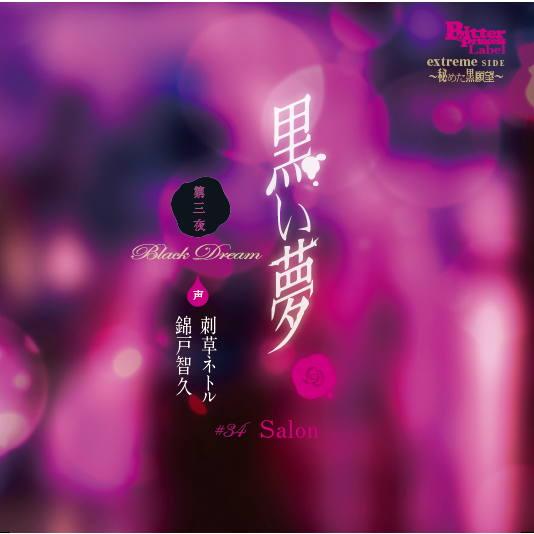 黒い夢 第三夜 ♯34 Salon(CV:錦戸智久/刺草ネトル)★特典付
