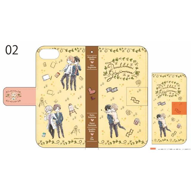手帳型スマホケース(iPhone6/6s/7/8兼用)「男子高校生、はじめての」02/黄色(グラフアート)