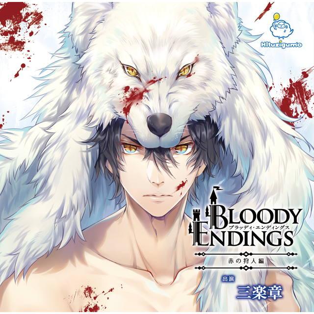 Bloody Endings 赤の狩人編(CV:三楽章)★特典付