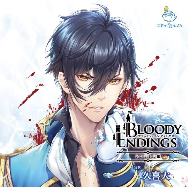 Bloody Endings シンデレラ編(CV:久喜大)★特典付