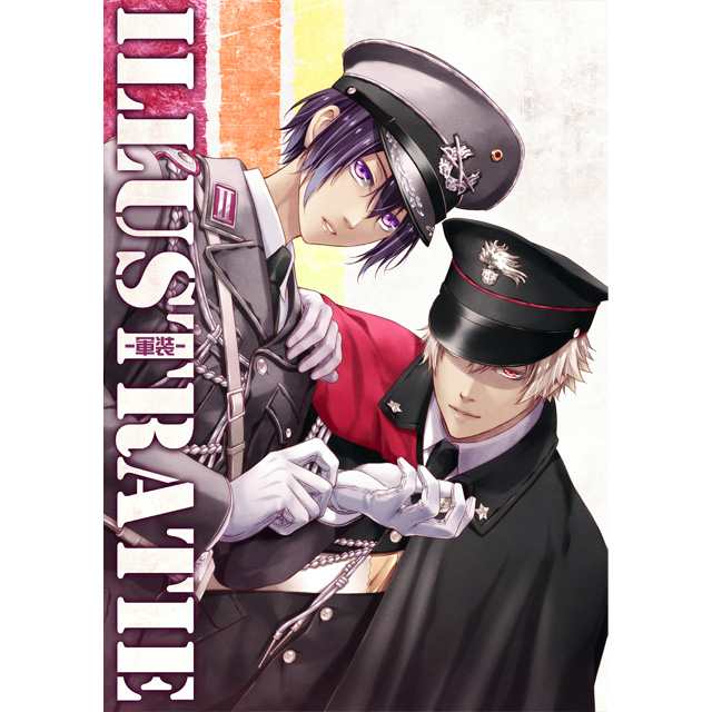 ILLUSTRATIE-軍装-