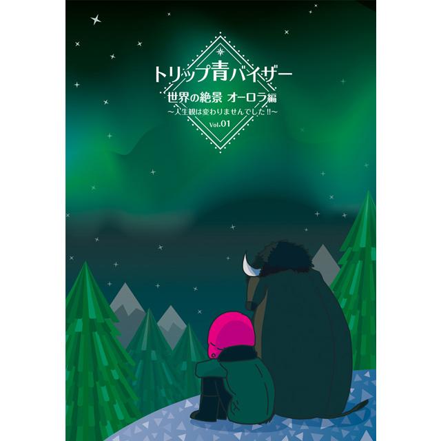 トリップ青バイザー 世界の絶景 オーロラ編〜人生観は変わりませんでした!!〜Vol.01