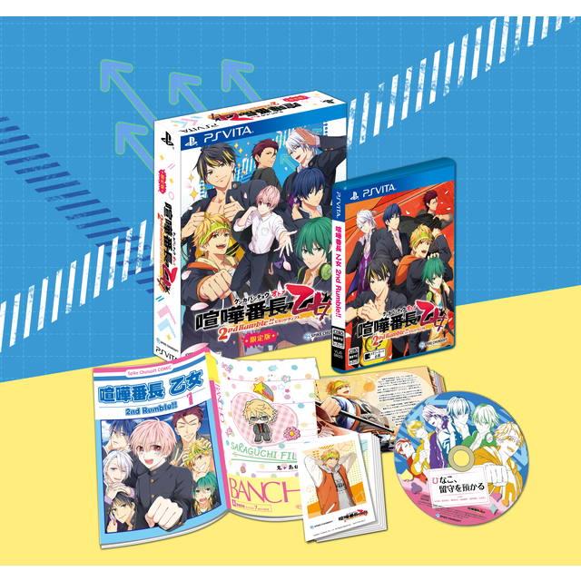喧嘩番長 乙女 2nd Rumble!!【限定BOX】★ステラセット