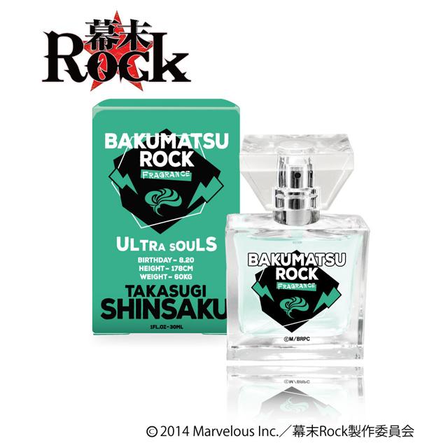 プリマニアックス 幕末Rock フレグランス 02.高杉晋作