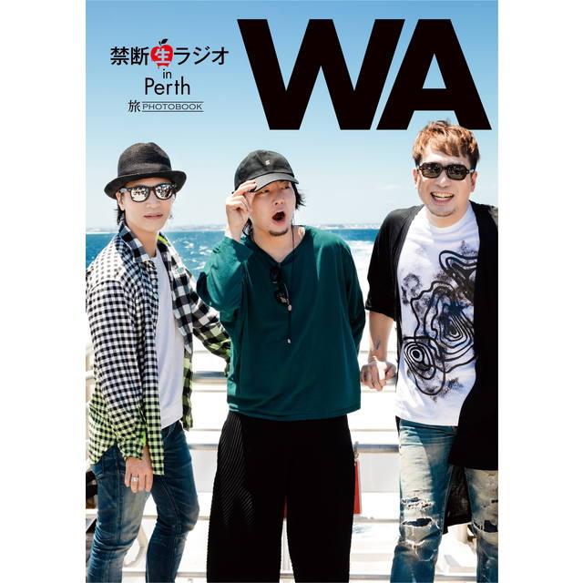 禁断生ラジオ in Perth 旅PHOTOBOOK「WA」★特典付