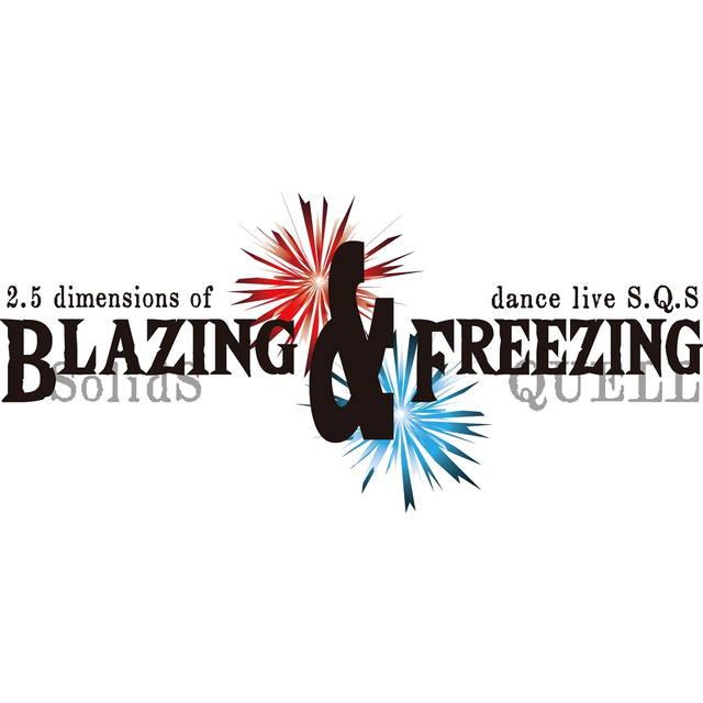 【DVD】2.5次元ダンスライブ「SQ」ステージ BLAZING & FREEZING