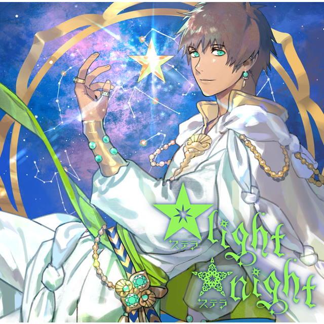 うたの☆プリンスさまっ♪ソロベストアルバム 愛島セシル「☆light ☆night」★特典付
