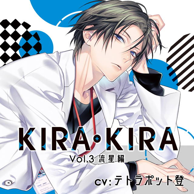 KIRA・KIRA Vol.3 流星編/テトラポット登