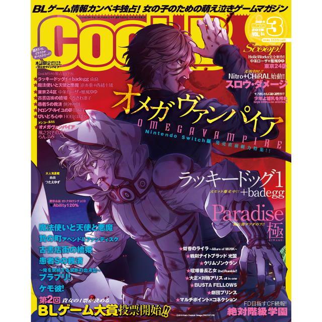 Cool-B 第84号