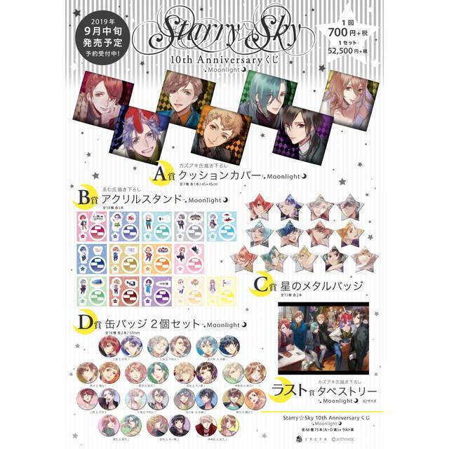 【キャンセル不可/代金引換不可/単品発送・まとめ不可】Starry☆Sky 10th Anniversary くじ 〜Moonlight〜:BOX