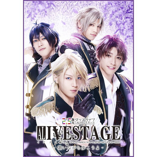 【BD】2.5次元ダンスライブ「ALIVESTAGE」 Episode 1 Let us go singing as far as we go: the road will be less tedious. - 歌いながら歩こうよ -