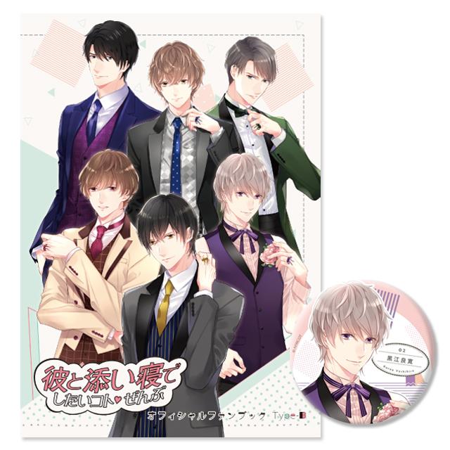 彼と添い寝でしたいコトぜんぶ オフィシャルファンブック Type-B 【YOSHIHIRO ver.】