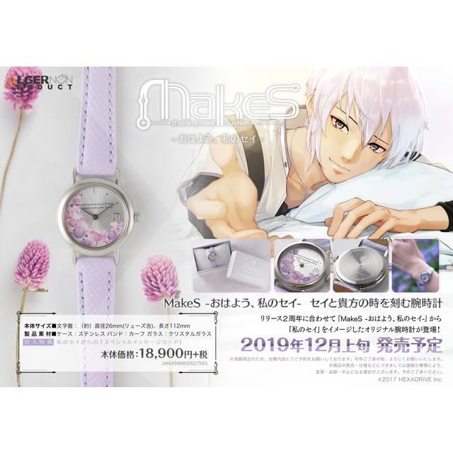 【代引き不可】MakeS ‐おはよう、私のセイ‐ セイと貴方の時を刻む腕時計