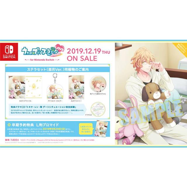 うたの☆プリンスさまっ♪Repeat LOVE for Nintendo Switch★ステラセット(那月Ver.)※早期予約特典ブロマイド付