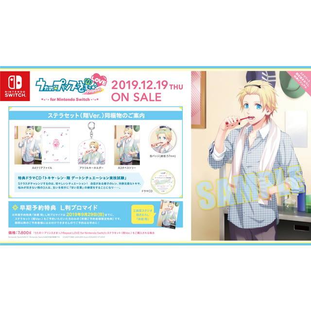 うたの☆プリンスさまっ♪Repeat LOVE for Nintendo Switch★ステラセット(翔Ver.)※早期予約特典ブロマイド付
