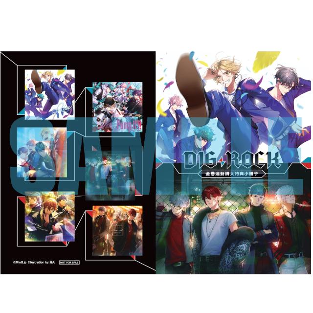 連動特典小冊子「DIG-ROCK 全6巻」