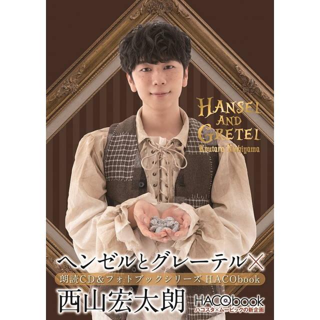 HACObook 2ndシーズン「ヘンゼルとグレーテル×西山宏太朗」