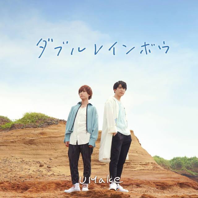 UMake 3rd シングル「ダブルレインボウ」初回限定盤★特典付