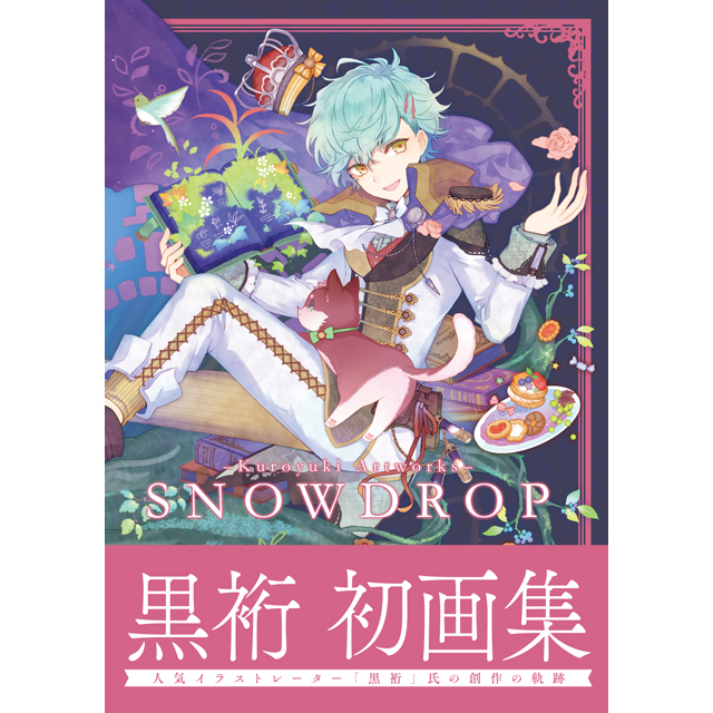 SNOWDROP -Kuroyuki Artworks-★特典付
