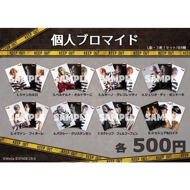 THE STAGE ラッキードッグ1 Break Through 個人ブロマイド ルキーノ/山内圭輔