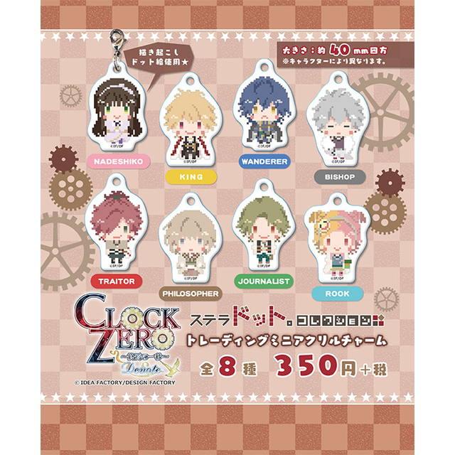CLOCK ZERO 〜終焉の一秒〜 トレーディングミニアクリルチャーム ステラドット。コレクション
