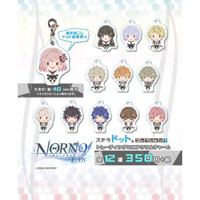 NORN9 ノルン+ノネット トレーディングミニアクリルチャーム ステラドット。コレクション