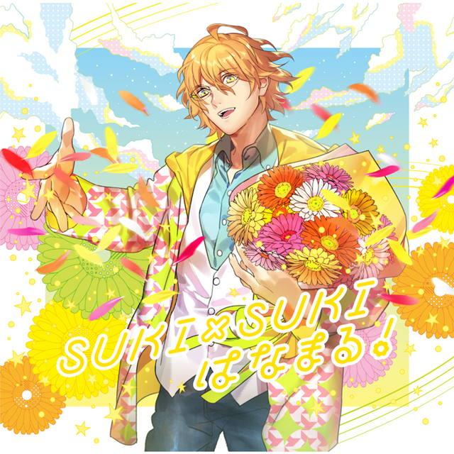 うたの☆プリンスさまっ♪ソロベストアルバム 四ノ宮那月「SUKI×SUKIはなまる!」★特典付
