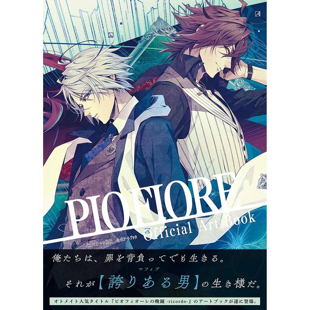 ピオフィオーレの晩鐘 -ricordo-公式アートブック★特典付