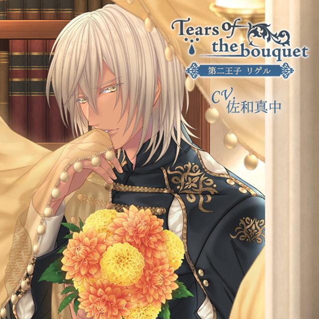 「Tears of the bouquet」第二王子 リゲル(CV:佐和真中)★特典付