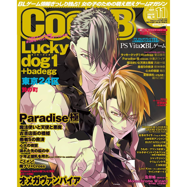 Cool-B 第88号★特典付